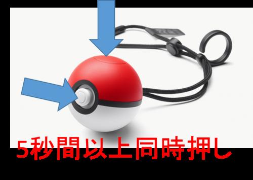 Go 増やし 方 ポケモン モンスター ボール
