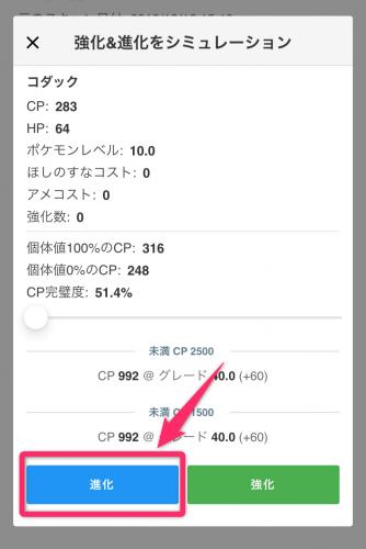 Pvp 個体 go チェッカー ポケモン 値